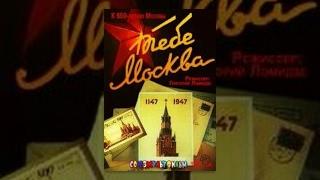 Download Тебе Москва (1947) мультипликационный фильм Video