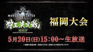 Download モンスターハンター:ワールド 狩王決定戦2018 福岡大会 Video