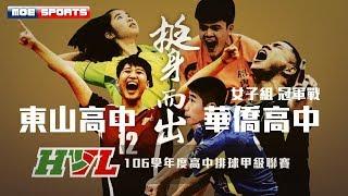 Download 106HVL 東山高中 - 華僑高中 女子組冠軍戰 決賽 高中排球聯賽 網路直播 Video