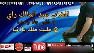 Download cheb abd lmalik rai 2018-malit manak yadonyaالشاب عبد المالك راي Video