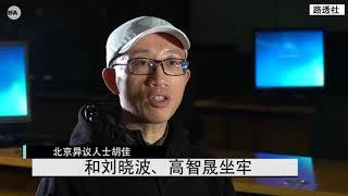 Download 中人大近全票通过修宪 民间反应两极 Video