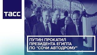 Download Путин прокатил президента Египта по ″Сочи Автодрому″ Video