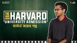 Download Harvard University Admission || হার্ভার্ড জয়ের গল্প Video
