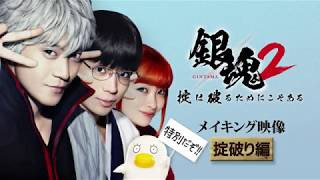 Download 映画『銀魂2 掟は破るためにこそある』メイキング(掟破り篇)【HD】大ヒット上映中! Video