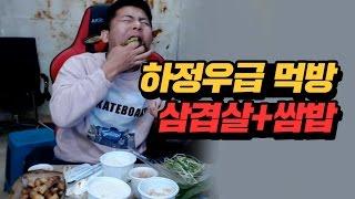 Download 철구, 시청자가 인정한 하정우급 삼겹살+쌈밥 먹방 (16.12.1-6) :: StarCraft Video