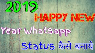 Download How To Make Happy New Year 2019 Whatsapp Status // How to Make Whatsapp Status Video In Kinemaster Video