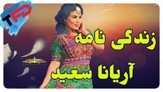 Download زندگی نامه - آریانا سعید Video