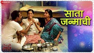Download Saata Janmachi   Vegali Vaat   Sharad J, Neeta D, Anaya P, Yogesh S & Geetanjali K   Vijayaa Shanker Video