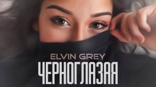 Download Elvin Grey - Черноглазая Video