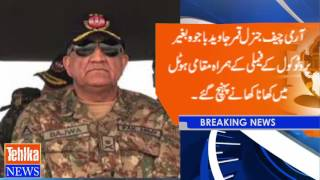 Download Army Chief General Qamar Javed Bajwa arrived at a local hotel with no protocol Video