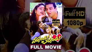 Download Navvandi Lavvandi Full Movie || Kamal Haasan, Soundarya || Singeetham Srinivasa Rao || Karthika Raja Video