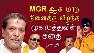 Download Kalaignar-ன் மகன் MK Muthu பற்றிய தெரியாத உண்மைகள் ? Video