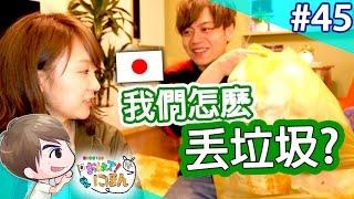 Download 我們家怎麽丟垃圾?日本的垃圾分類很複雜?【教えてにほん!】#45 Video
