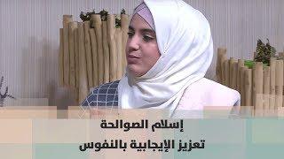 Download إسلام الصوالحة - تعزيز الإيجابية بالنفوس - تطوير ذات Video