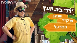 Download ילדי בית העץ עונה 3 | פרק 11 - גיבור על | שידורי בכורה ביוטיוב 🔥 Video