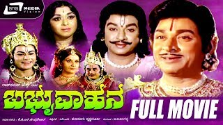 Download Babruvahana | ಬಬ್ರುವಾಹನ | Kannada Full Movie | Dr.Rajkumar | B.Saroja Devi | Historical Movie Video
