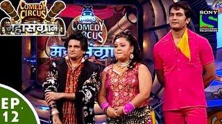Download Comedy Circus Mahasangram - Episode 12 - Bollywood Special Video