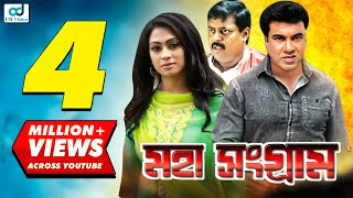 Download Moha Songram | Manna | Popy | Dipjol | Shohel Rana | Prabir Mitra | Bangla New Movie | CD Vision Video