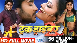 Download Truck Driver 2 || Super Hit Full Bhojpuri Movie 2019 - Bhojpuri Film HD || Chintu, Nidhi Jha Video