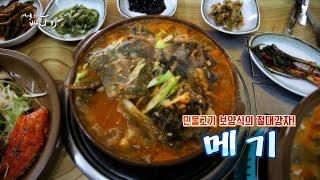 Download 민물고기 보양식의 절대강자 메기[어영차바다야] Video