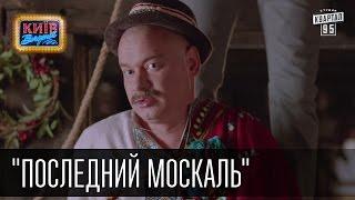 Download Фильм ″Последний Москаль″ | Пороблено в Украине, пародия 2015 Video