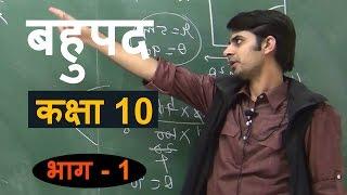 Download CLASS 10 CHAPTER 2 PART 1 | कक्षादसवीं | बहुपद | अध्याय २ भाग 1 Video