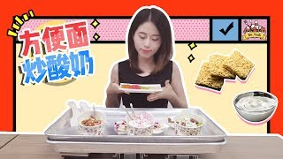 Download E27 Ms Yeah's Ice-cream Rolls ! In China, we call it ″fried yogurt″| Ms Yeah Video