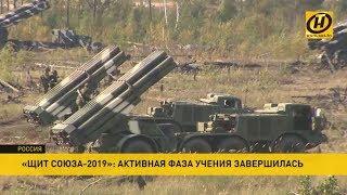Download «Щит Союза-2019»: завершилась активная фаза учений войск Беларуси и России Video