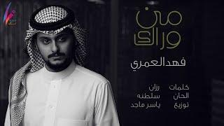 Download فهد العمري | من وراك 2017 Video
