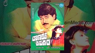 Download Chanakya Shapatham Telugu Full Movie || Chiranjeevi, Vijayashanti || Raghavendra Rao || Chakravarthy Video