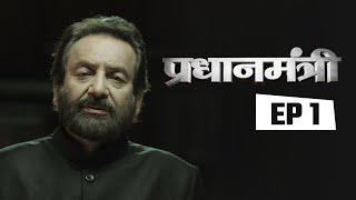 Download Pradhanmantri - Episode 1 - Integration of 565 Princely States with India Video