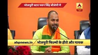 Download Bhojpuri Star Pawan Singh Joins BJP Video