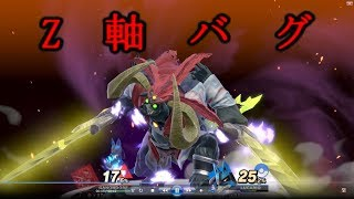 Download 【スマブラSP】Z軸バグ+切り札集 SSBU Z-AXIS GLITCH Video