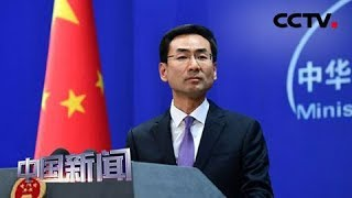 Download [中国新闻] 中国外交部:中国人权发展道路获国际社会广泛认同 | CCTV中文国际 Video
