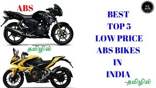 Download Best Top 5 Low Price Abs Bikes In India(தமிழில் ) Video