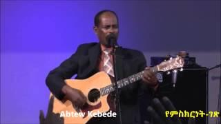 Download Abitew Kebede Video