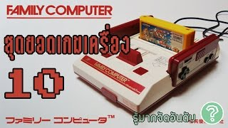 Download 10 อันดับเกมยอดเยี่ยมของเครื่อง Famicom ( 10 Best NES games ) Video