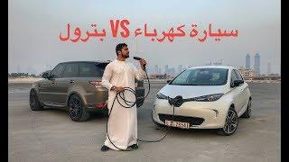 Download هل اشتري سيارة كهربائية !! Video