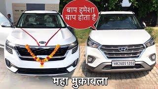Download 💥 Kia Seltos Vs Hyundai Creta 🔥 | बाप हमेशा बाप होता है 💪🏼 | Which One to Buy? Video