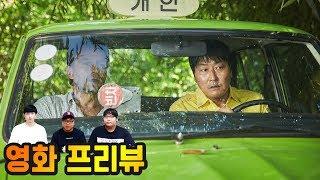 Download 택시운전사 : 5.18 민주화 운동을 그린 Video