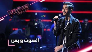Download #MBCTheVoice - مرحلة الصوت وبس - حسن العطار يؤدي أغنية 'قالوا الحب' و 'Lay Me Down' Video