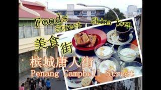 Download Malaysia Penang Chinatown Food Street 槟城唐人街美食街 Video
