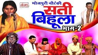 Download सती बिहूला (भाग-2) | Bhojpuri Nautanki | Nautanki Nach Programme 2017 Video