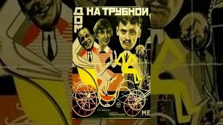 Download The House on Trubnaya (1928) movie Video