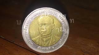 Download จะมีซักกี่คนที่ครอบครองเหรียญนี้เป็นเหรียญที่หายากมากๆจำนวนการผลิตแค่ 1000000 เหรียญ Video