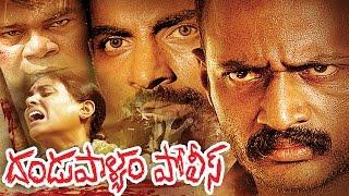 Download Dandupalyam Police Telugu Full Movie || DVD Rip.. Video