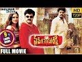 Download Samarasimha Reddy Telugu Full length Movie || Balakrishna, Simran, Anjala Zhaveri Video