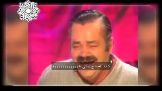 Download اخيراً الترجمة الصحيحة لما قاله الرجل الاسباني (Risitas) خلال مقابلته الشهيرة. Video