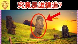 Download 【復活節島秘密】終於被科學家揭開了!證據曝光! Video