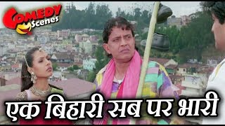 Download एक बिहारी सब पर भारी - Mithun Chakraborty Bollywood Comedy Video